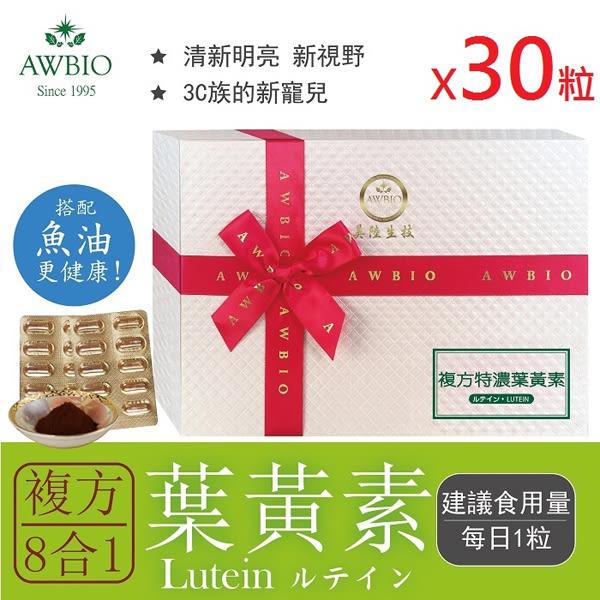 複方8合1高單位葉黃素30粒/盒(經濟包)【美陸生技AWBIO】