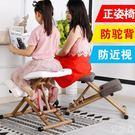矯正椅  家用兒童學生座椅防近視跪椅辦公椅 mc3020『優童屋』TW