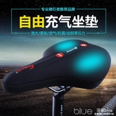 充氣坐墊山地自行車舒適軟座墊鞍座坐墊單車配件騎行裝備  深藏blueyyj