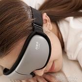 眼部按摩極簡派護眼儀緩解疲勞眼部按摩儀震動恒溫熱敷眼罩充電式睡眠神器 【快速出貨】