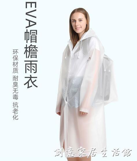 背包雨衣超輕便攜男女旅游旅行登山騎行徒步戶外雨披雨具加厚透明