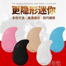 藍芽耳機無線超小型女單耳塞式入耳通話小米華為安卓通用3C公社