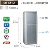 ↙0利率/免運費↙ SAMPO聲寶140公升 2級能效 節能環保雙門冰箱SR-A14Q(S6)原廠保固【南霸天電器百貨】
