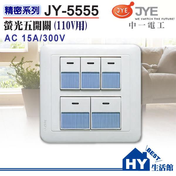 中一電工 精密系列 埋入式螢光開關面板 JY-5555 二連式五開關 (110V) 附蓋板