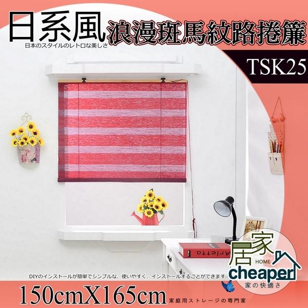 【居家cheaper】(TSK25)浪漫斑馬紋路捲簾(150*165CM) 遮光布/窗紗/捲簾/百頁/羅馬/拉門/單桿/波浪架
