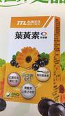 台酒生技 葉黃素軟膠曩 60粒(盒)*6盒