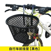 車籃 單車掛籃電動自行子前車筐山地車車簍前掛兒童折疊滑板車通用 3色
