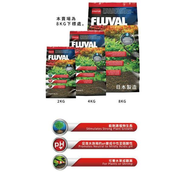 [ 河北水族 ]  HAGAN赫根 【 FLUVAL 阿蘇火山土 8KG】 黑土 水晶蝦 水草