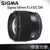 預購 SIGMA 56mm F1.4 DC DN Contemporary 微單眼鏡頭 總代理恆伸公司貨 三年保固 24期0利率