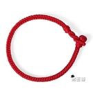 手繩 紅繩女本命年手鍊編織繩男情侶手鍊一對情侶款閨蜜紅繩手鍊女