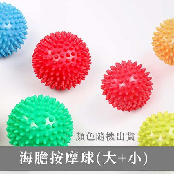 (大+小/2入1組)按摩球/海膽球/Massage Ball/筋膜放鬆球/瑜珈用品