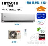 【佳麗寶】-留言享加碼折扣(含標準安裝)日立10-12坪變頻分離式冷暖氣RAS-63NK/RAC-63NK