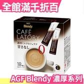 【濃厚系列 無糖牛奶拿鐵 18入】日本 AGF Blendy CAFE LATORY 濃厚香氣咖啡館  黑咖啡【小福部屋】