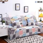 高彈力萬用 創意新風格彈性沙發套-三人(萬花筒) 3人座 沙發套 沙發罩 椅套 全包 北歐