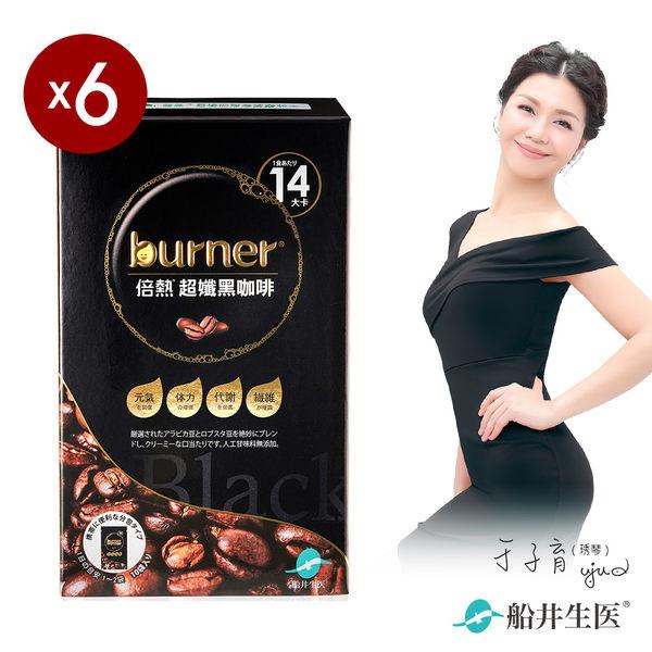 【船井】burner倍熱 超孅黑咖啡10入_6盒