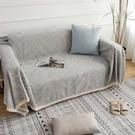 沙發巾全蓋防滑防塵沙發套罩全包萬能套蓋布北歐四季通用沙發墊子 雙十二購物節