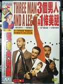 挖寶二手片-0B06-333-正版DVD-電影【3個男人與1條美腿】-艾多 吉歐瓦尼 吉亞柯莫(直購價)