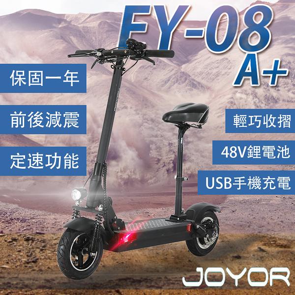 客約【JOYOR】 EY-08A+ 48V鋰電 定速 搭配 500W電機 10吋大輪徑 碟煞電動滑板車 - 坐墊版(客約出貨)