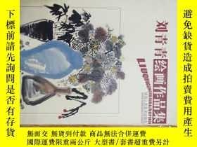 二手書博民逛書店罕見劉青青繪畫作品集Y195715 劉青青 著 陝西人民美術出版