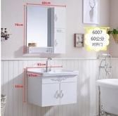 浴櫃簡約浴室櫃組合小戶型洗手盆吊櫃衛生間陶瓷洗臉洗漱台衛浴櫃pvcSP全館免運妝飾界