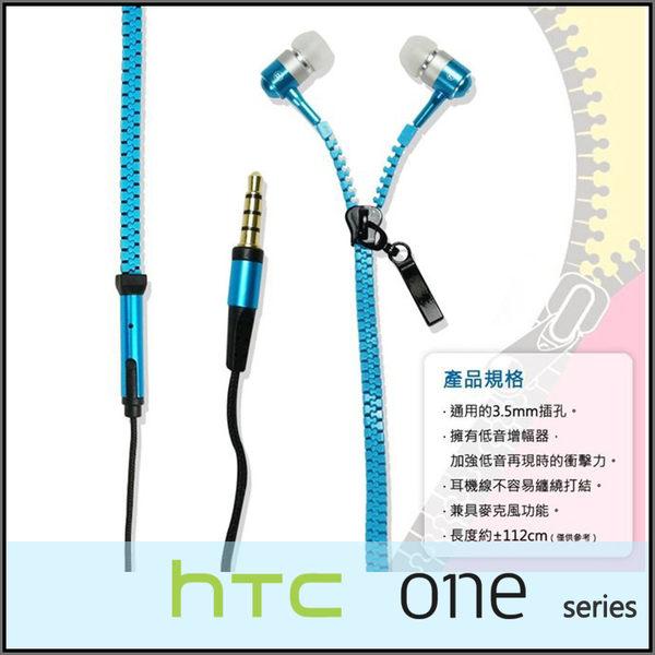 ◆拉鏈型 入耳式耳機/麥克風/HTC ONE MAX T6 803S/mini M4/M7 801e/M8/M9/M9+/ME/E8/E9/E9+/A9/X9
