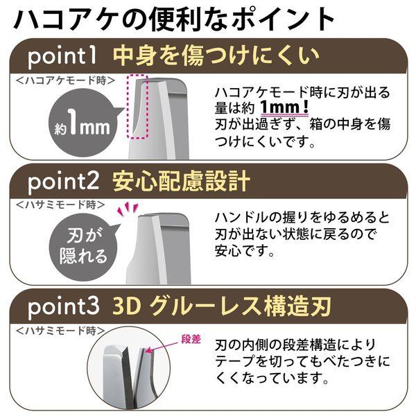 【小福部屋】日本國譽 KOKUYO 二合一剪刀 美工刀 文具 文書 開學 P410【新品上架】