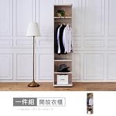 【時尚屋】[RV8]納希1.5尺角邊櫃RV8-B119免運費/免組裝/衣櫃