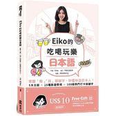 Eiko的吃喝玩樂日本語:掌握「聽」「說」關鍵字,秒懂秒回日本人!(首刷贈Eik