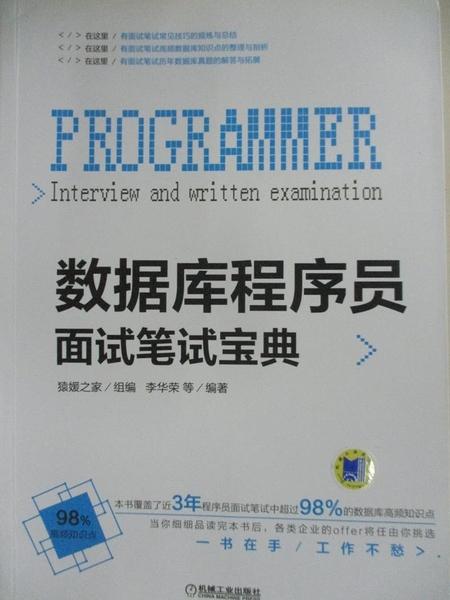 【書寶二手書T8/電腦_JAB】資料庫程序員面試筆試寶典_猿媛之家組編