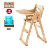 寶寶餐椅兒童餐桌椅子便攜可折疊bb凳多功能吃飯座椅嬰兒實木餐椅   IGO