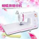 縫紉機 蝴蝶牌縫紉機JH8190S30A8290S電動多功能家用鎖邊 mks新年禮物