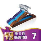 多功能防滑衣架 成人衣架 止滑衣架 曬衣架 乾濕兩用衣架