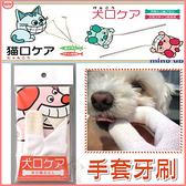 『寵喵樂旗艦店』日本Mind Up《犬用-手套牙刷》不習慣用牙刷的愛犬也能輕鬆刷牙