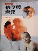 【書寶二手書T8/保健_ZDA】懷孕與育兒_雷鼓編輯部