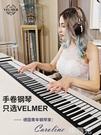 電子琴 velmer手卷鋼琴88鍵專業初學者宿舍練習便攜式簡易折疊軟鍵盤加厚 MKS韓菲兒