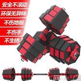 啞鈴環保包膠啞鈴男士健身家用練臂肌20/30kg公斤一對可拆卸套裝器材  數碼人生