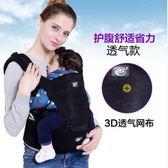 嬰兒背帶腰凳前抱式夏季兒童款透氣款GZG847【每日三C】