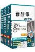 106年銀行招考(臺銀/土銀/合庫/一銀/彰銀/華南)(專業科目)4合1套書