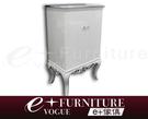 『 e+傢俱 』AF95 艾希拉 Adsila 新古典 雅緻雕花 小櫃   收納櫃 可訂製