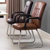 名鑽辦公椅家用電腦椅職員會議椅懶人座椅升降弓形麻將椅子皮椅