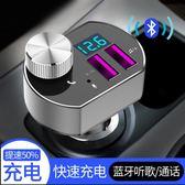 車載mp3 藍芽車載mp3播放器多功能藍芽接收器音樂U盤汽車點煙器車載充電器【快速出貨八折下殺】