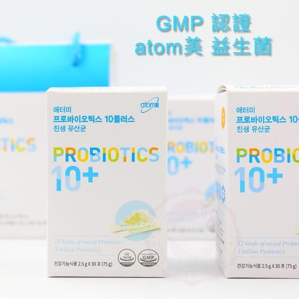 韓國 Atomy 艾多美 乳酸菌 益生菌(2.5g*30)【庫奇小舖】
