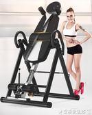 小型倒立機家用倒掛器長高拉伸神器倒吊輔助瑜伽健身長個增高器材 【四月上新】