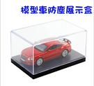 可堆疊透明壓克力展示箱 模型車展示盒 模...