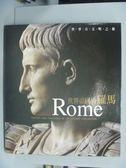 【書寶二手書T9/地理_YFO】世界帝國的羅馬_Maria Teresa Guaitoli_附殼