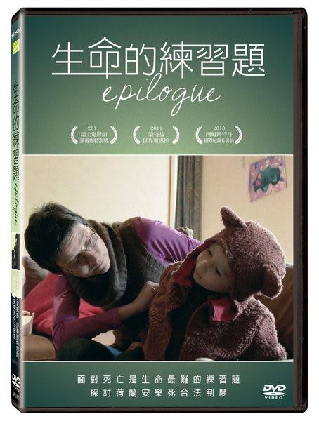 生命的練習題 DVD (音樂影片購)