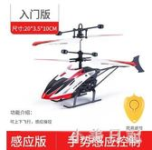 遙控飛機直升機充電兒童航模耐摔無人機飛行器搖控直升飛機玩具 aj6954『小美日記』