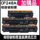 HSP CF248A 48A 高品質相容碳粉匣 五支包裝