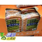 [COSCO代購] 促銷到9月28號 需低溫宅配無法超取 GAO JIN GERMAN SAUSAGE 高津德式香腸 600克2包 _C12016