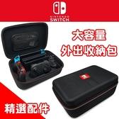 Switch收納包 手提大硬殼包 Nintendo 收納包 硬殼包 防撞包 整理包 外出包【RB578】